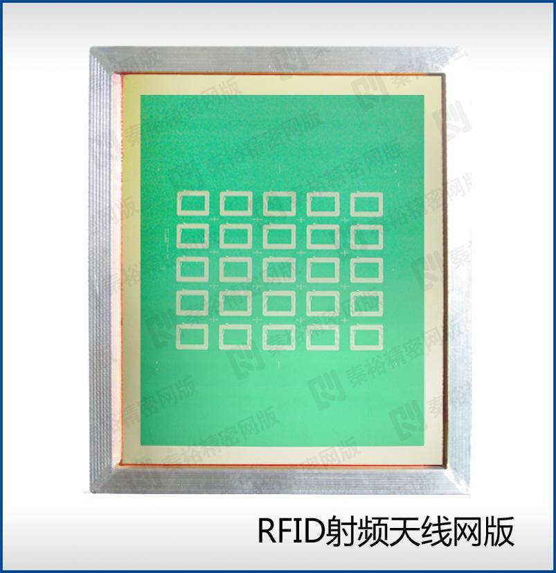 RFID射频开线网版
